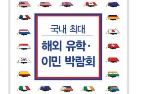 스위스호텔학교 SEG 유학박람회 참가확정 소식~!